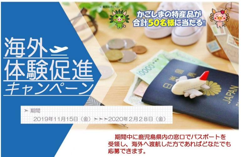 海外旅行促進キャンペーン 期間2019年11月15日(金)~2020年2月28日(金) イメージ画像