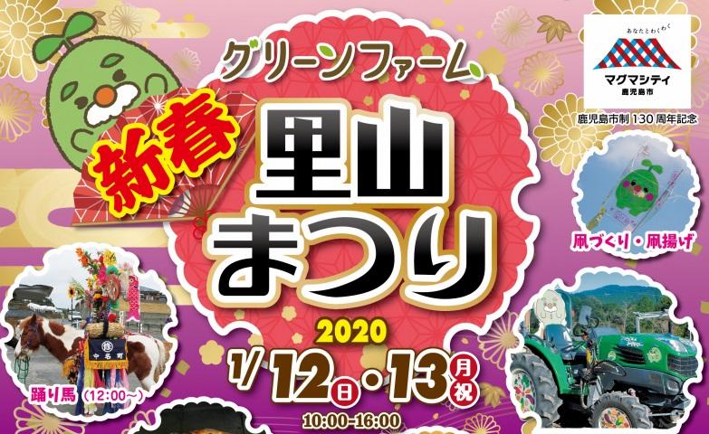 「新春里山まつり2020」のご案内  2020年1月12日(日)~1月13日(月祝) グリーンファーム(鹿児島市観光農業公園) イメージ画像
