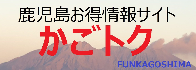 鹿児島お得情報サイト「かごトク」fun kagoshima