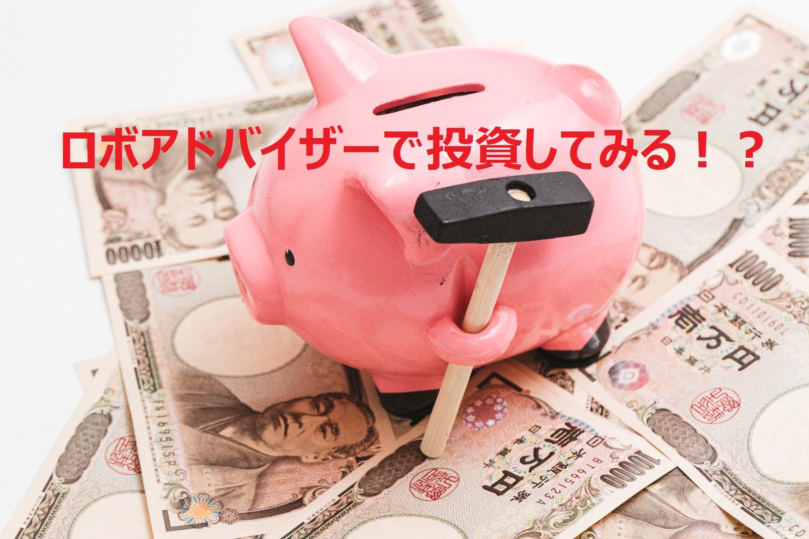 WealthNaviとは!? ロボアドバイザー WealthNavi で資産運用を1年。 イメージ画像