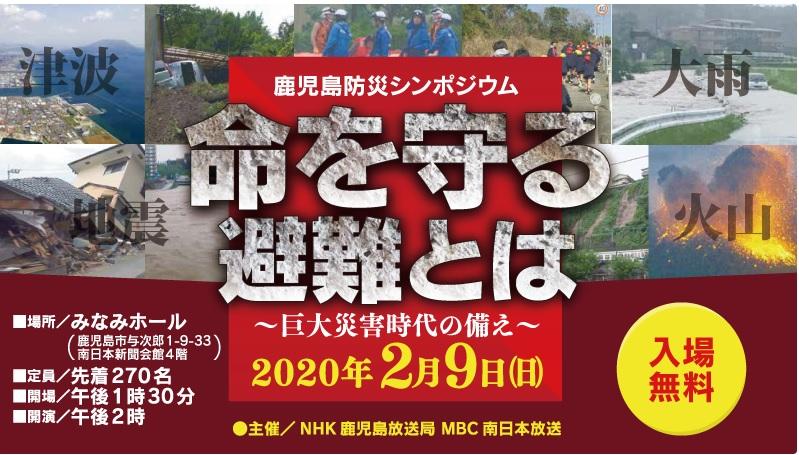 2020 鹿児島防災シンポジウム イメージ画像