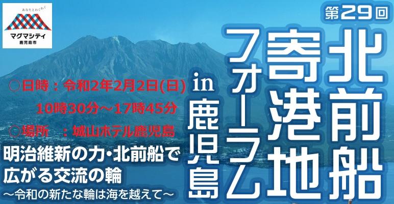 「北前船寄港地フォーラム」を、九州で初めて開催! イメージ画像