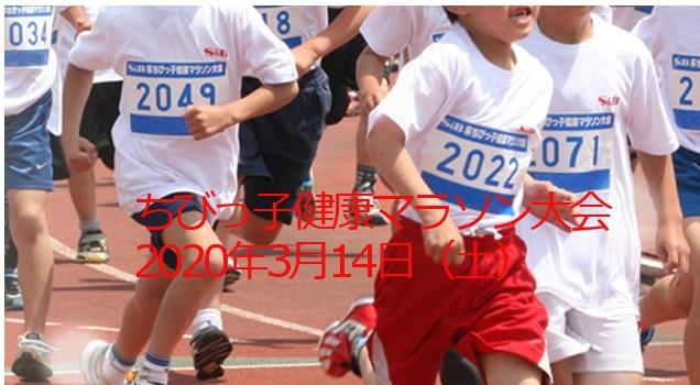 第36回 タイヨー・S&B杯ちびっ子健康マラソン イメージ画像