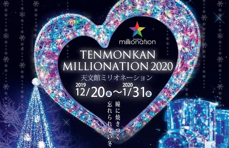 鹿児島の冬を彩るイベント「天文館ミリオネーション2020」 イメージ画像