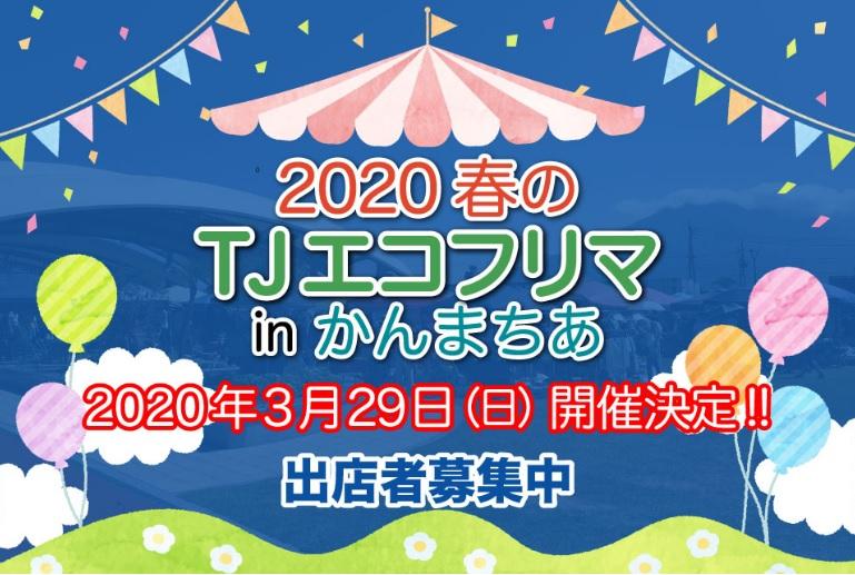 2020 春のTJエコフリマ in かんまちあ 開催日 2020年3月29日(日) 開催時間 10:00〜16:00 ※中止 イメージ画像