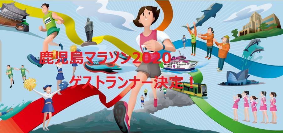 鹿児島マラソン2020ゲストランナー決定 イメージ画像