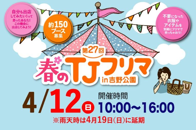 第27回 春のTJフリマ in 吉野公園 開催日 2020年4月12日(日) 開催時間 販売時間 10:00〜16:00 イメージ画像