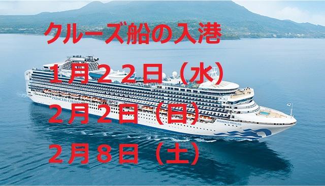 クルーズ船の入港 イメージ画像