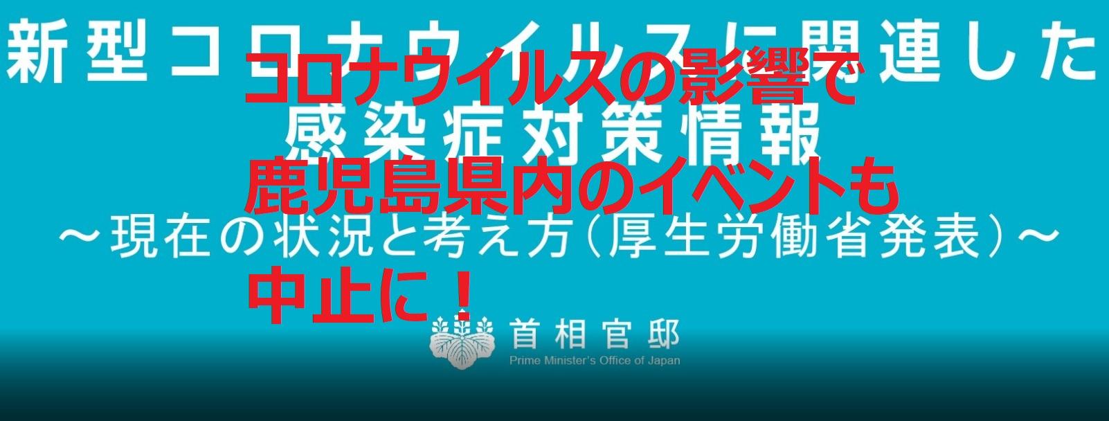 コロナウイルスの影響で鹿児島県内のイベントも中止に! イメージ画像