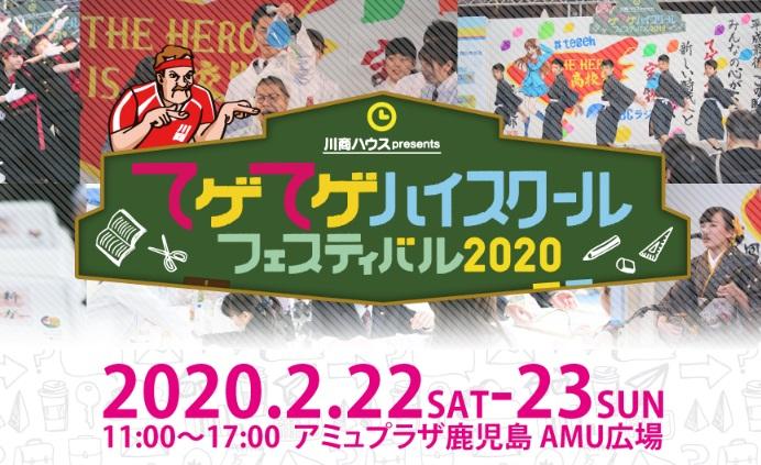 てげてげハイスクールフェスティバル2020 2.22 SAT-2.23SUN AMU広場 イメージ画像