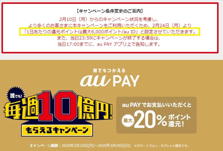 2月10日からauペイ祭り開始 au PAYキャンペーンで最大20%還元!1人7万ポイントが上限! イメージ画像