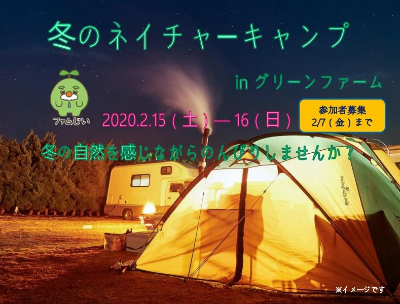 参加者募集2/7締切「冬のネイチャーキャンプinグリーンファーム」のお知らせ イメージ画像