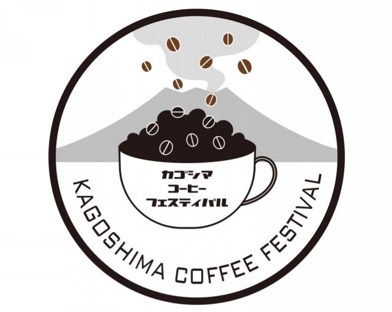 第一回カゴシマコーヒーフェスティバル 2020年 4月18日(土)   荒天の場合は4月29日(水)昭和の日に延期予定 イメージ画像