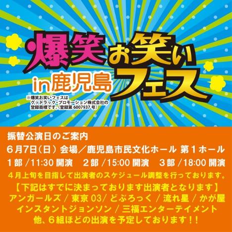 3月22日の「爆笑‼お笑いフェスin鹿児島」2020年6月7日(日)に開催延期 イメージ画像