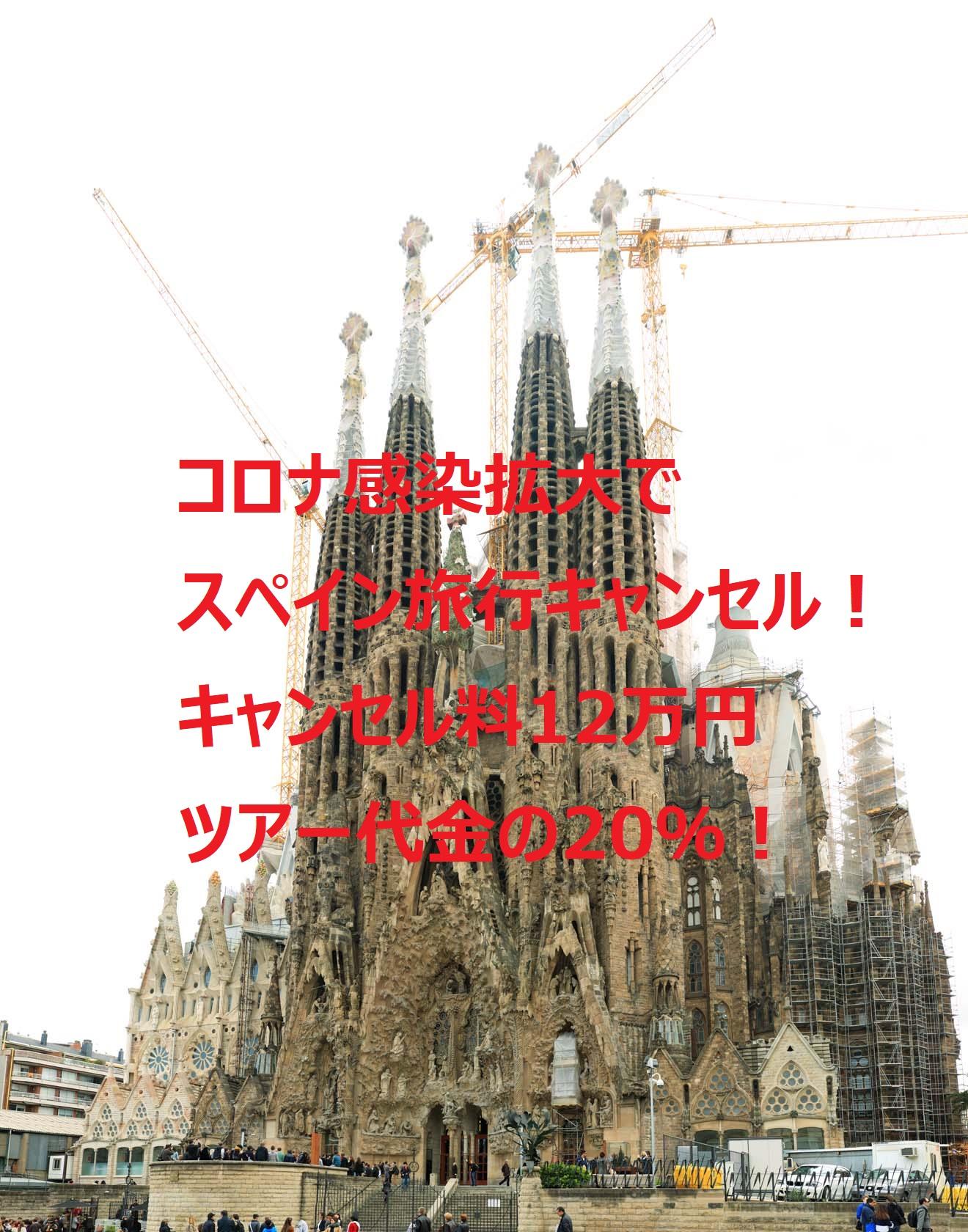 コロナ感染拡大でスペイン旅行キャンセル!キャンセル料12万円 ツアー代金の20%! イメージ画像
