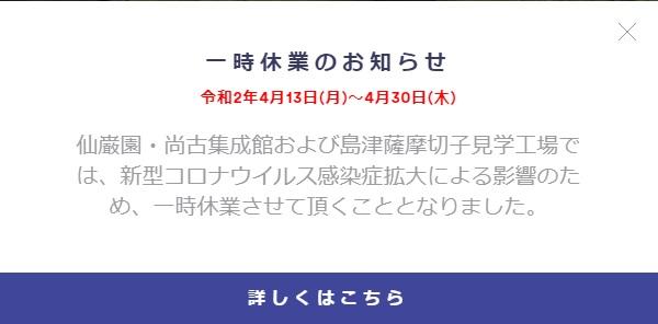 仙厳園・尚古集成館及び島津薩摩切子見学工場 一時休業 令和2年4月13日(月)~4月30日(木) イメージ画像