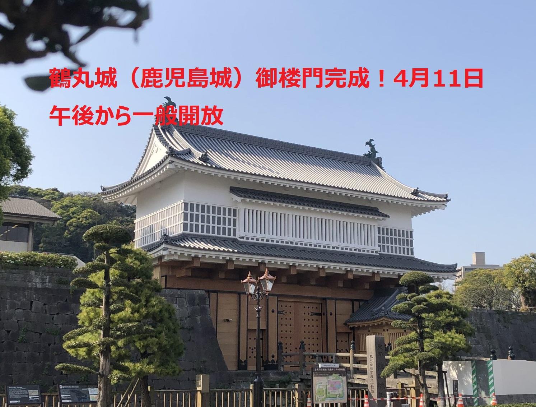 鶴丸城(鹿児島城)御楼門完成!4月11日午後から一般開放される予定 イメージ画像