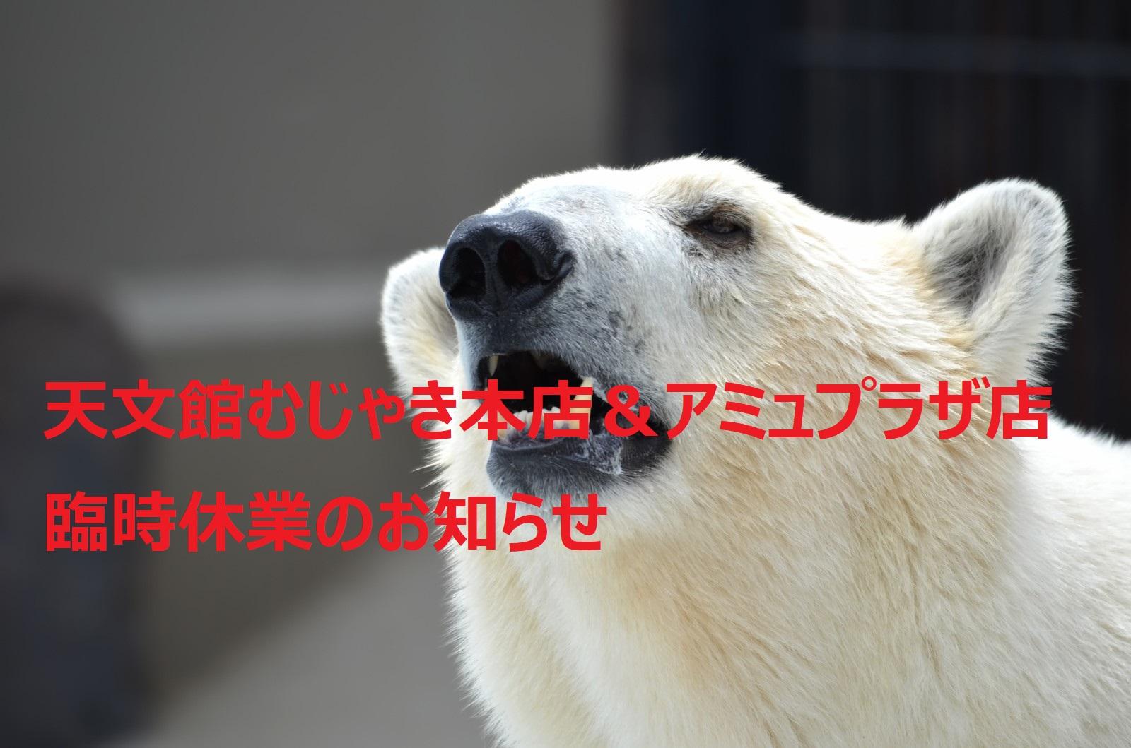 天文館むじゃき本店&アミュプラザ店 臨時休業のお知らせ イメージ画像