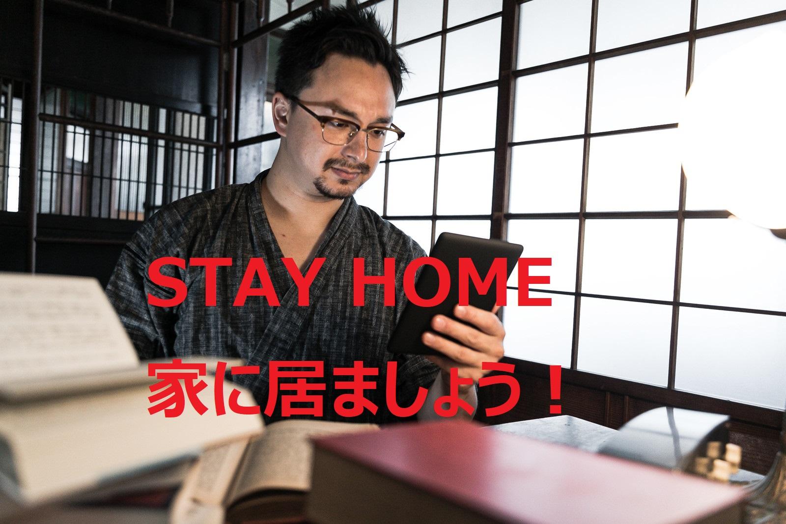 鹿児島県も緊急事態宣言対象に、緊急事態宣言を受け、三反園知事が緊急会見を行いました。 イメージ画像