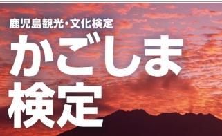 第41回かごしまマスター試験 2020年5月31日(日)(かごしま検定)を受験する! イメージ画像