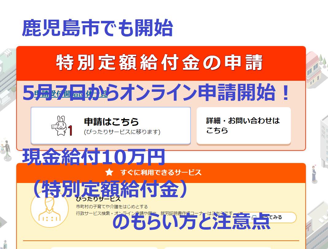 鹿児島市でも開始!5月7日からオンライン申請開始!現金給付10万円(特別定額給付金)のもらい方と注意点 イメージ画像