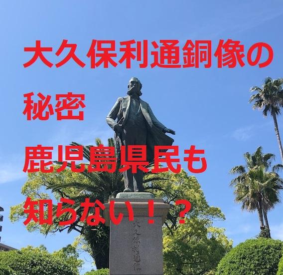 大久保利通銅像 銅像は、没後100年を記念して昭和54年(1979年)9月26日に中村晋也氏によって制作されました。 イメージ画像