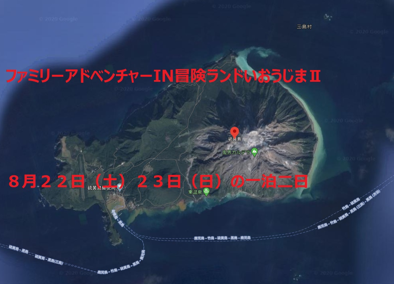 ファミリーアドベンチャーIN冒険ランドいおうじまⅡ 8月22日(土)23日(日)の一泊二日 イメージ画像