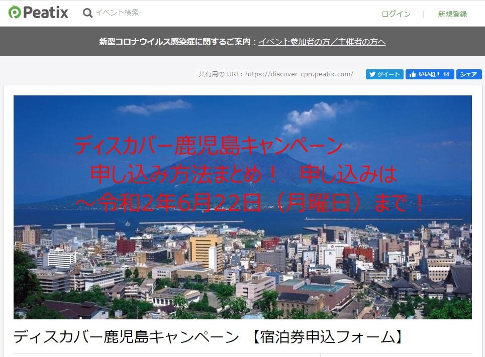 ディスカバー鹿児島キャンペーン 本日(16日)も10分足らずで完売!!申し込み方法まとめ!【追加】 イメージ画像