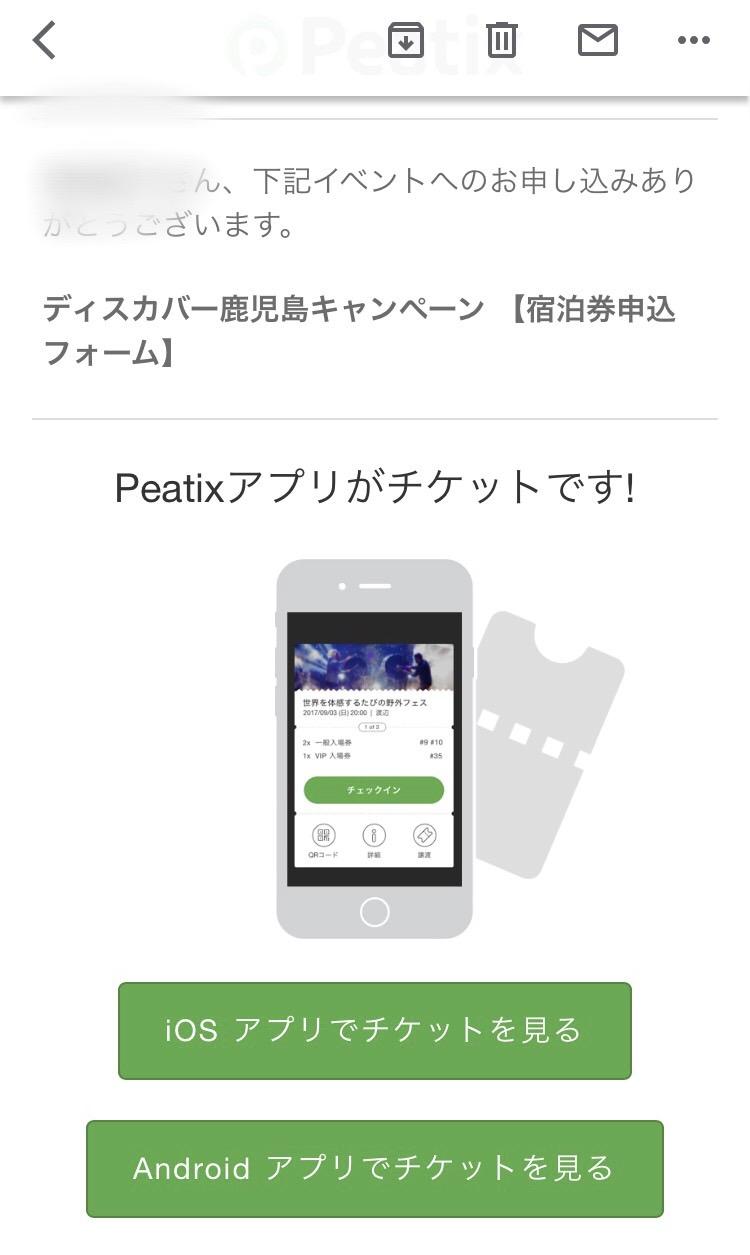 ディスカバー鹿児島キャンペーン 本日(17日)も10分足らずで完売!!申し込み方法まとめ!【追加】 イメージ画像