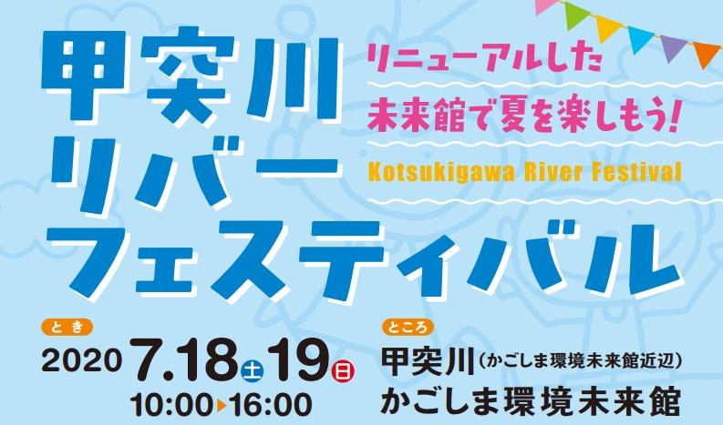 甲突川リバーフェスティバル 開催日2020年07月18日 – 2020年07月19日 イメージ画像