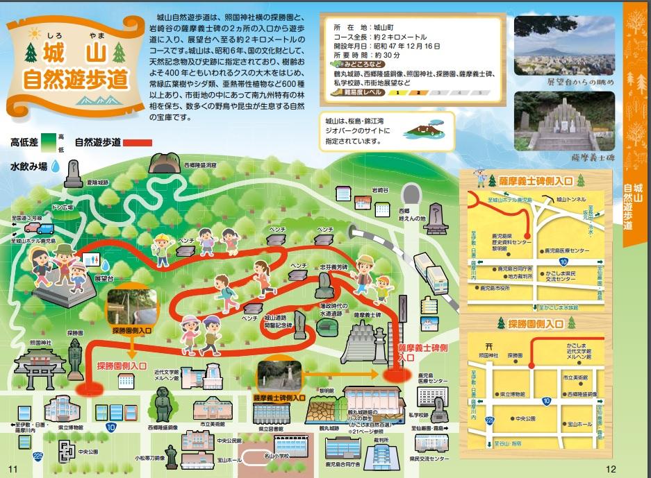 夏休みに親子で行きたい!城山自然遊歩道が、とっても素敵な観光地だった件!距離  約2km  所要時間   約30分 イメージ画像