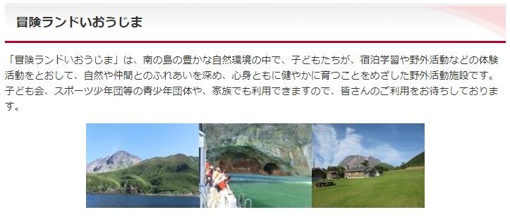 ファミリーアドベンチャーIN冒険ランドいおうじま2 イメージ画像