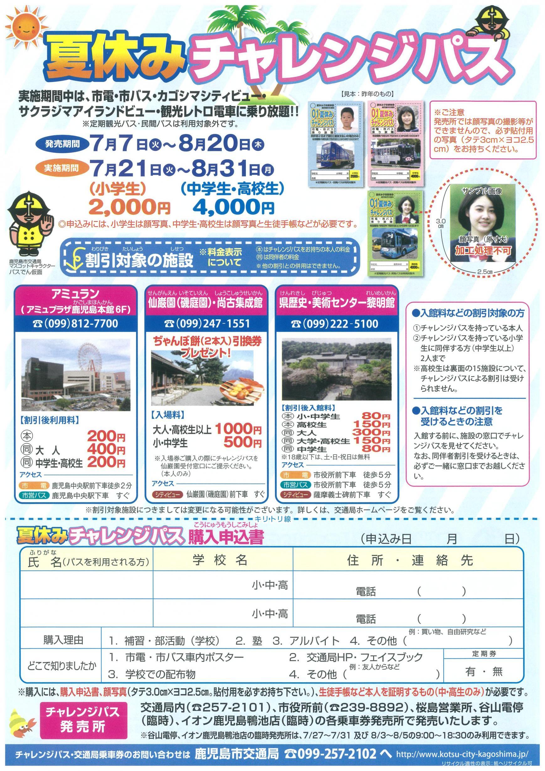 夏休みチャレンジパス好評発売中!!■実施期間 2020年7月21日(火)~8月31日(月) イメージ画像