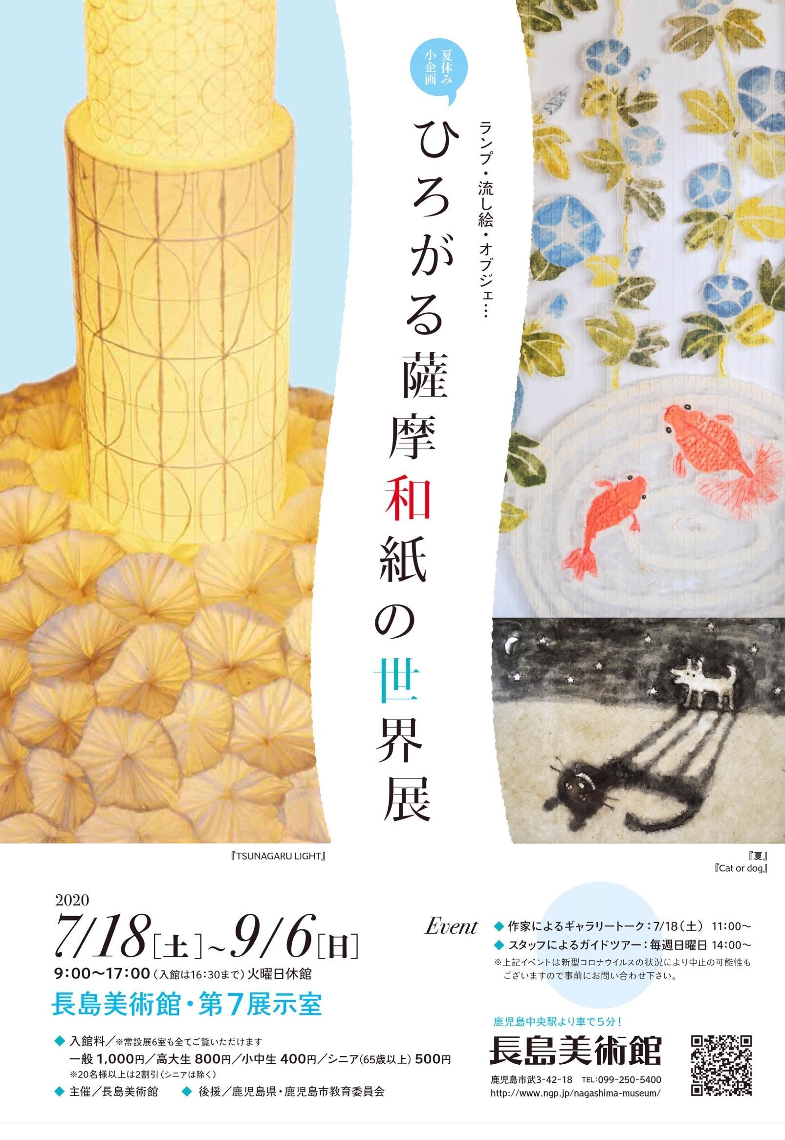 長島美術館 夏休み小企画「ひろがる薩摩和紙の世界展」■開催期間:2020年7月18日(土)~9月6日(日) イメージ画像