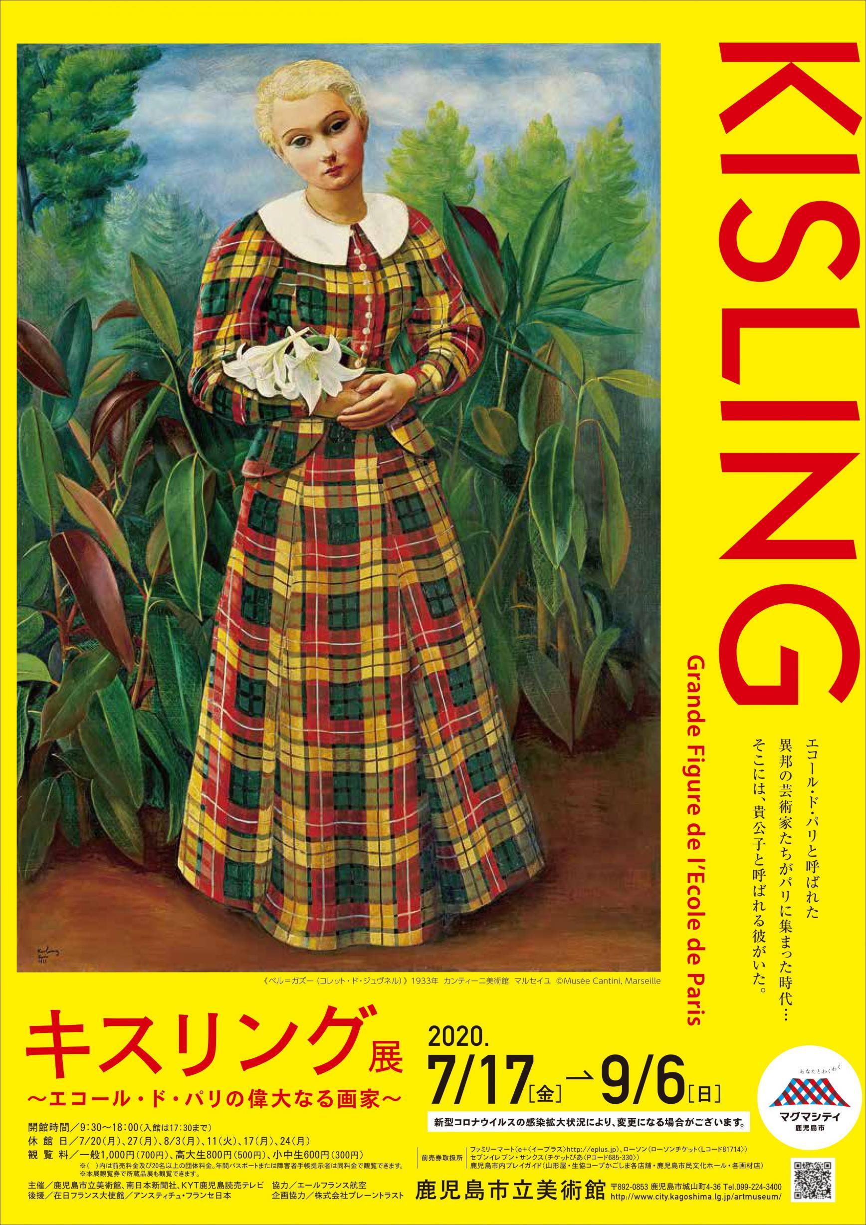 鹿児島市立美術館 特別企画展「キスリング展~エコール・ド・パリの偉大なる画家~」■開催期間:2020年7月17日(金)~9月6日(日) イメージ画像