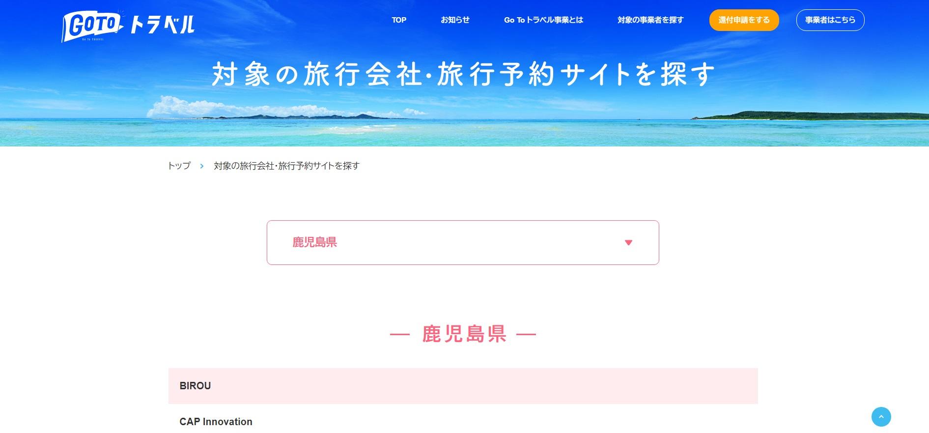 GO TOトラベルキャンペーンで対象の旅行会社・旅行予約サイト(宿泊事業者)を探して予約する方法!(鹿児島県) イメージ画像