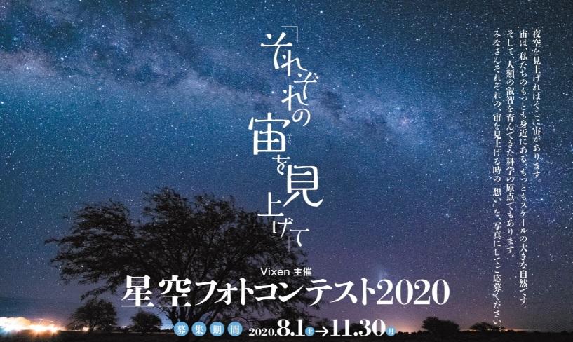 星空フォトコンテスト2020~それぞれの宙を見上げて~  募集期間 2020年8月1日(土)~11月30日(月) イメージ画像