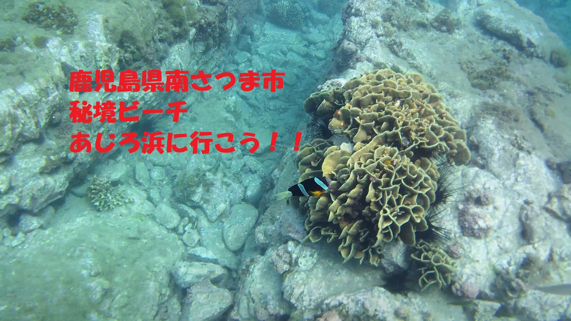 思い出作り。夏休みに行っとくべき場所!鹿児島県本土で最も美しいと言われる「 隠れ家ビーチ あじろ浜 」!! イメージ画像