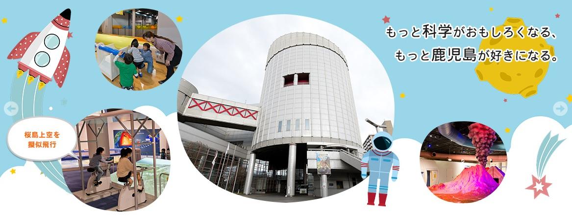 鹿児島市立科学館 宇宙劇場、天文・宇宙に関するイベント イメージ画像