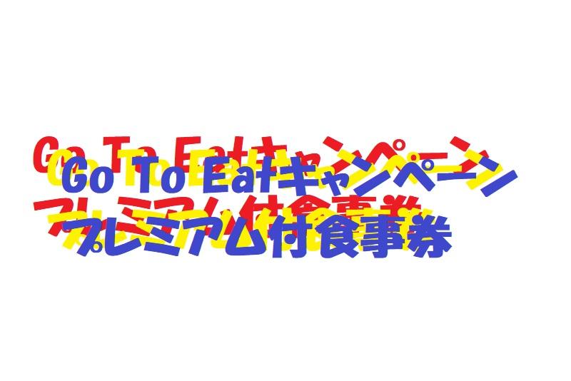Go To Eatキャンペーンプレミアム付食事券 販売情報 【注意】10/17(土)は、販売所を3ヶ所に限定!! イメージ画像