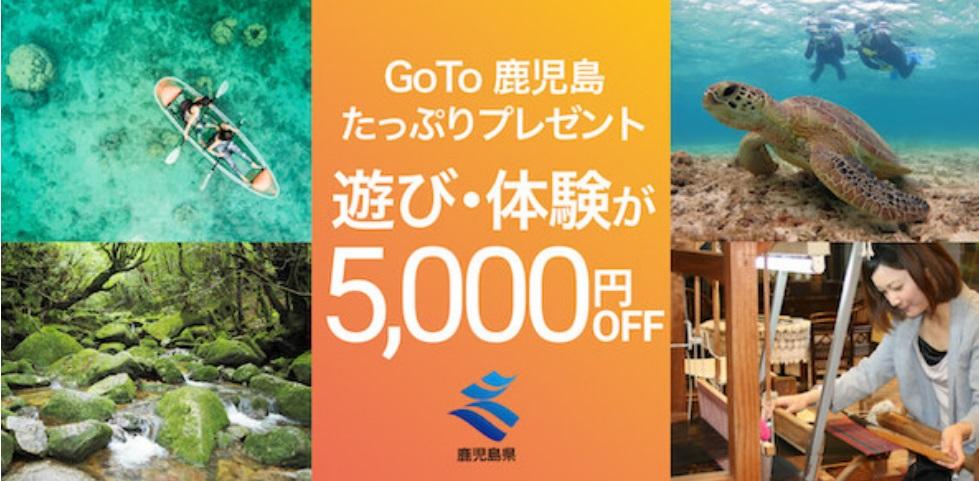 GoTo鹿児島たっぷりプレゼントキャンペーンのご紹介 対象期間 2020年9月2日(水)~2021年1月31日(日)に催行される体験・アクティビティ イメージ画像