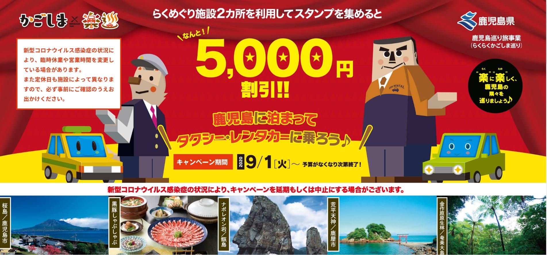 """鹿児島巡り旅事業 『かごしまらくめぐり』""""予算がなくなり次第終了!""""  イメージ画像"""