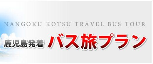 東川隆太郎さんと訪ねる南薩の意外な!?史跡探訪 イメージ画像
