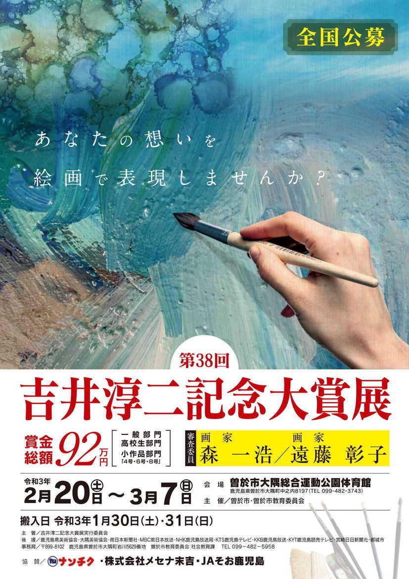 第38回吉井淳二記念大賞展   会 期令和3年2月20日(土)~3月7日(日) イメージ画像