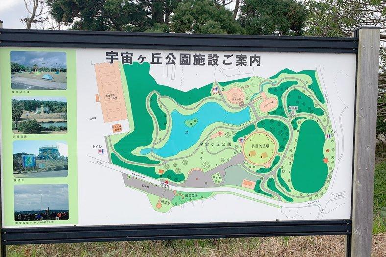 宇宙が丘公園 -離島地区- 種子島 イメージ画像