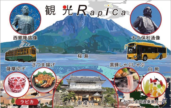 観光おもてなしラピカを発売 ■発売価格 1,000円(1,000円分ご利用いただけます。)■発売枚数 3,000枚(数量限定) イメージ画像