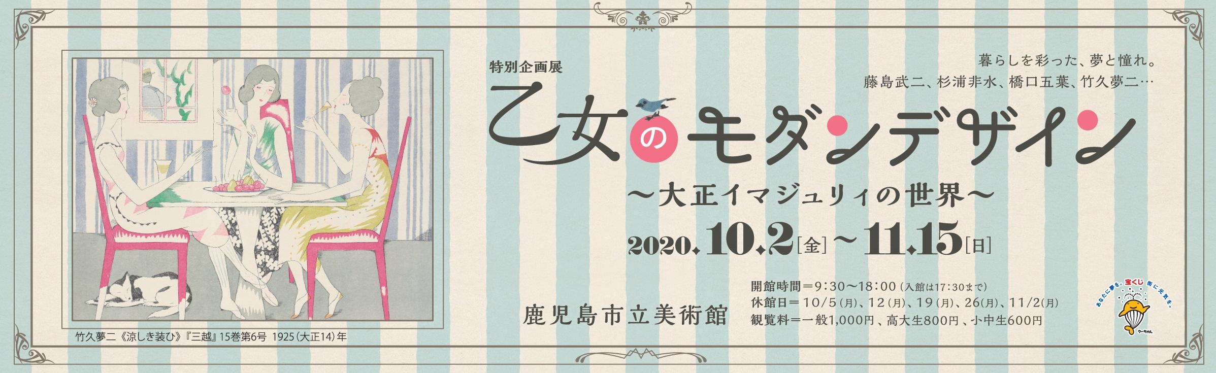 特別企画展「乙女のモダンデザイン~大正イマジュリィの世界~」2020.10.02~11.15 イメージ画像