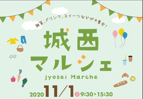 かごしま環境未来館 城西マルシェ ■開催日 2020年11月1日(日)  ■開催時間 9時30分~15時30分 イメージ画像