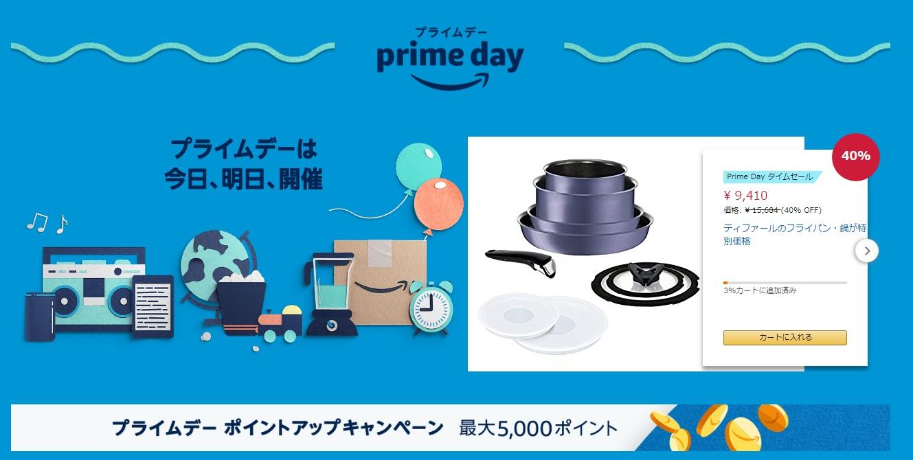 amazon プライムデーでキャンプギアを購入! 10月13日(火)・14(水)の2日間 年に一度のビッグセール!! イメージ画像