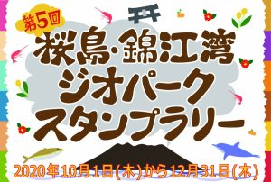 第5回桜島・錦江湾ジオパークスタンプラリーを開催いたします! 2020年10月1日~12月31日 イメージ画像